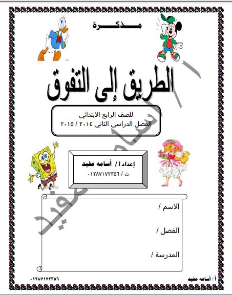 اللغة العربية للصف الرابع الابتدائي