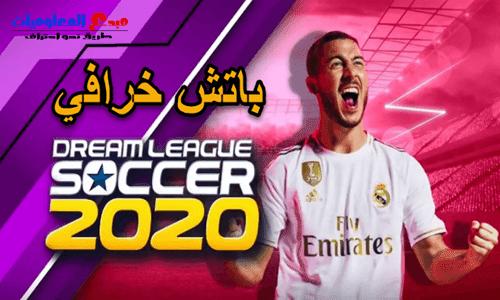 تحميل لعبة  Dream League Soccer 2020 بدون انترنت للاندرويد