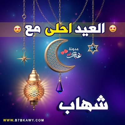 العيد احلى مع شهاب