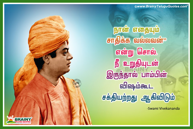 vivekananda tamil speeches, best vivekananda tamil motivational words, swami vivekananda hd wallpapers