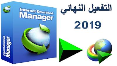 تحميل برنامج Internet Download Manager انترنت داونلود مانجر مع تفعيل 2019 مدى الحياة بشكل مجاني كراك شغال للكمبيوتر لجميع الاجهزة