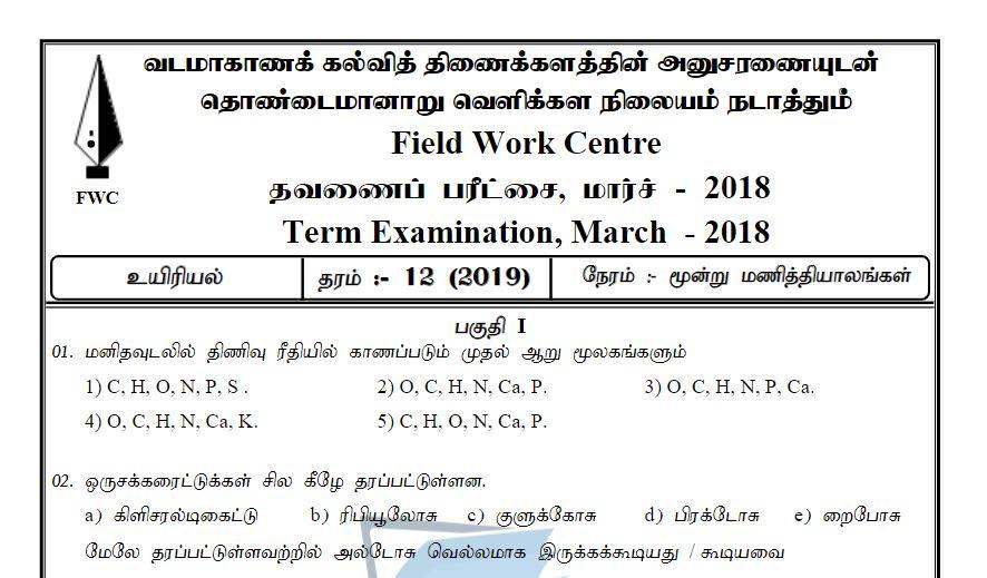 Biology | Field Work Centre - Term Exam March 2018 | G C E  A/L
