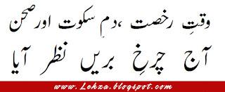 Waqt-e-Rukhsat,Dam-e-Sukoot Aur Sehan Aaj Charkh-e-Baren Nazar Aya