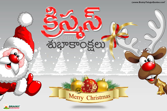 telugu christmas, best telugu christmas online greetings, merry x mas greetings in telugu