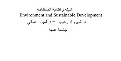 البيئة والتنمية المستدامة