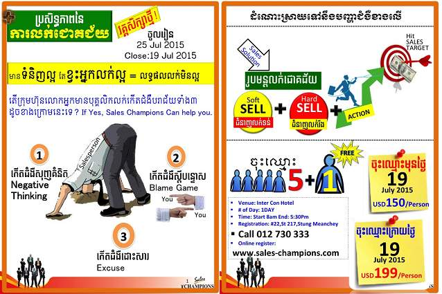 http://www.cambodiajobs.biz/2015/06/course-on-effective-selling-skills.html