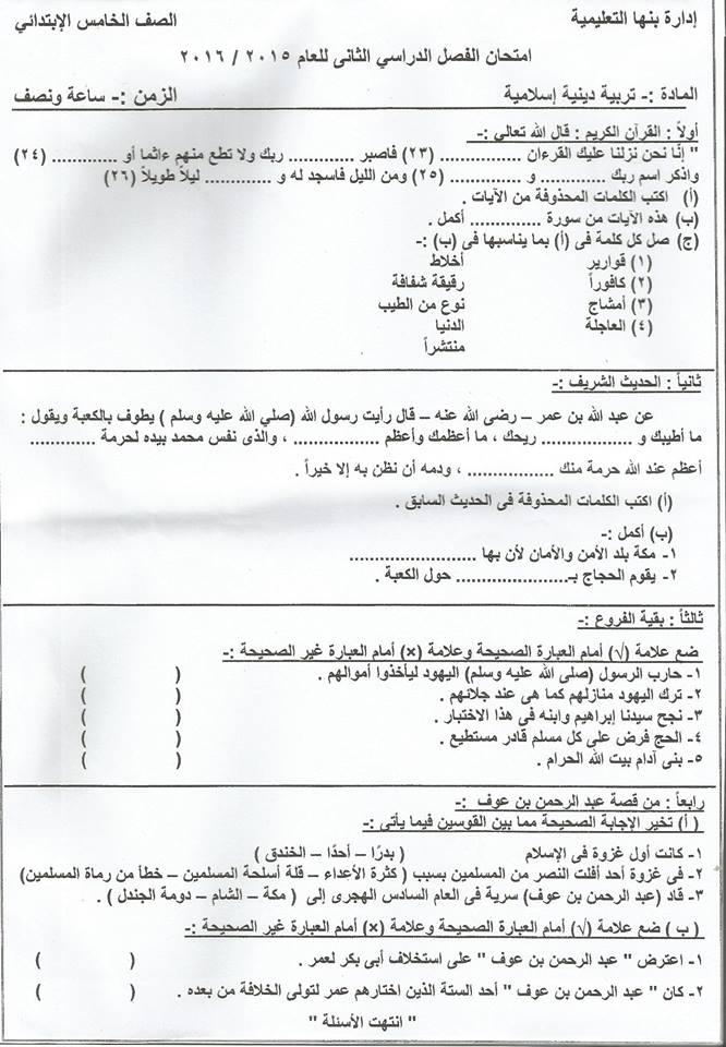 امتحان التربية الإسلامية للصف الخامس الابتدائي ترم ثاني 2016 إدارة بنها التعليمية 7341_n