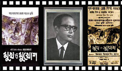 Bangladeshi cinema has been made based on Bengali language film industry and specially Dhaka centric. As Dhaka is the capital of Bangladesh. So, the film industry is also founded in Dhaka, Bangladesh.It is referred as ''Dhallywood'' which is portmanteau of the words Dhaka and Hollywood  and frequently it has been significant after 1970s.  Bangladeshi cinema has its own history and heritages. There have been created some famous directors such as Subhas Dutta, Fateh Lohani, Zahir Raihan, Khan Ataur Rahman, Ritwik Ghatak, Ehtesham, Alamgir Kabir, Chashi Nazrul Islam, Abdullah Al Mamun, Gazi, Mazharul Anwar, Sheikh Niamat Ali, Tanvir Mokammel, Tareque Masud, Morshedul Islam, Humayun Ahmed, Zahidur Rahim Anjan, Mostafa Sarwar Farooki, Kamar Ahmed Saimon, Amitabh Reza Chowdhury, Bijon Imtiaz, Fakrul Arefeen Khan, Dipankar Sengupta Dipon and some other directors who have significant contributions to Bangladeshi cinema.    Cinema was first introduced in Bangladesh in 1898 by Bradford Bioscope Company. The first production company named ''Picture House'' was opened between 1913 and 1914. A short silent film titled ''Sukumari'' (The Good Girl) was the first produced film in Bangladesh during 1928. The first full length film 'The last Kiss' was released in 1931. After the separation of India and Pakistan, Dhaka is the center of Bangladeshi cinema. The first full length Bengali language film titled ''Mukh-O-Mukhosh'' (The Face and the Mask) was directed by Abdul Jabbar Khan in 1956. Before the liberation war of Bangladesh, some movies are directed by the Bangladeshi directors but it was little. After the liberation war of Bangladesh, thousand of movies are directed by the Bangladeshi directors. Specially, 1960s, 1970s, 1980s, 1990s are the golden years for cinema in Bangladesh. Some significant film distribution companies in Bangladesh are Jaaz Multimedia, Tiger Media Limited, The Abhi Kothachitra, Impress Telefilm limited and some others.    History   1) On 28th December, 1895, the Lumiere Brothers began commercial bioscope shows in Paris, France  2) After 6 months, Lumiere Brothers showcased the first bioscope in the subcontinent on 7 July, 1896. They showed it for some years in Calcutta.  3) Stephen an Englishman came Dhaka and showed Bioscope around 1896 to 1897.  4) According to the weekly 'Dhaka Prokash' 17 April 1898. (3rd Boishakh, 1305 Bengali year) the first bioscope was shown at the Crown Theatre in Patuatuli, near Sadarghat of Dhaka.  5) The Bradford Bioscope Company of Calcutta arranged the shows. The shows were 2,3,4, 5 minutes and the short films were fond of news items and short features.  6) The following short films were shown at the theatre   a) The Jubilee Michili of Queen Victoria   b) Greek-Turkey Battle   c) The Jump of Princes Diana from 300 feet up   d) The Introduction of Russian Prince Jeer   e) The work of a mad hair-cutter   f) The game of lion and Manik   g) The game of snow   h) The French Underground Railway....  7) Then ticket fee was very high. it was 8 Anas to 3 Taka. Then 40 kg rice was available at 2 taka 4 Anas.  8) Hiralal Sen is the father of Bengali cinema. He is from Bogjuri village, Manikganj District, Bangladesh.He sets up ' The Royal Bioscope Company' in 1898.  9) He showed the short films at Star Theater, Minerva Theater, Classic Theater in Calcutta.  10) Thus he developed the production company in Calcutta in 1901.  11) Hiralal Sen First shot at Bogjuri village, Manikganj and it was the first shooting of Bangladesh.  12) The short films were shown in Calcutta, Bombay, Madras, Hollywood and Paris.  13) The first sequential show was started in a Jute store of Argoni Tota in Dhaka during 1913 to1914. The house is called 'The Picture House' and it was the first theater in Bangladesh.    Silent Era  1) The production company ''The Royal Bioscope Company'' is established in Calcutta in 1890s by Hiralal Sen. Thereafter in many places, he started shooting and the silent short films were shown in the above theaters.  2) Hiralal Sen himself made ''Madan theater in 1916.  3) The first feature Bengali language film ''Bill-Wamangal'' is shown in Madan Theater in Calcutta. It was directed by Rustomji Dhotiwala and released on 8 November in 1919.  4) The Indo British Film Co was formed in Calcutta and Dhirendra Nath Ganguly ( known as D.G) was the owner of the organization. He was very relative to the famous poet Rabindra Nath Tagore.  5) ''Bilat Ferat (1921) was the first production of Indo British Fim Co and it was directed and story written by D.G.  6) The first talkie film is ''Jamai Shashthi'' (1931) directed by Amar Chowdhury and it was shown in the Madan Theater.  7) The Nawab Family of Dhaka produced two films one is short and the other is full length. 'Sukumari' (1929) and 'The last Kiss' (1931) are made by the Dhaka Royal family. At that time approximately 80 theaters were in Bangladesh.  8) 'Sukumari' (1929) is created by some sportsman, dramatists and photographers. Khaza Adil, Khaza Akmol, Khaza nasirullah, khaza Azmol, Khaza Zohir, Khaza Azad, Soyod Shahebe Alam, physical teacher of Jagannath College Ombujgupta, professor of Dhaka University Andalib Shadhini and some others acted in the film. But Khaza Nosrullah is the main actor and Soyod Abdus Sobhan starred as the main actress. As then no woman could act. So, he starred as the main actress. There is no video of 'Sukumari' (1929) in Bangladesh Film Archive but only a still picture is kept in Bangladesh Film Archive.  9) The Royal Family of Dhaka directed another film 'The Last Kiss' (1931) in Dhaka. It was directed by Ambujgupta. The main actor of the film was Khaza Azmol. Though the film was silent but Ambujgupta added Bangali, English and Urdu subtitle so that the whole people of the subcontinent could enjoy it. Ambujgupta wrote Bengali and English subtitle of the film and Dr. Andalib shadhini wrote Urdu subtitle of the film.  10) The film is shown at Mukul Hall in Dhaka and in the next time the print of the film was taken to The Aurora Company in Calcutta to show big presentation. But the print was lost. The developers of the film wanted Dhaka would be developed in cinema, art, literature and production company. So, they formed a production house named 'Dhaka East Bengal Cinematograph Society' and it was the first film producing company in Bangladesh. Pakistan Era (1947-1971)   1) There were approximately 80 cinemas by 1947 in Bangladesh.  2) In Our Midst (1948) is a informational film directed by Nazir Ahmed. Salamot (1954) is also directed by Nazir Ahmed.  3) Appayon (1955) is created by co-operative filmmakers and Saroar Hossain.  4) In 1955, a film studio and laboratory is established in Tejgaon, Dhaka.  5) In next year, on 3 August, 1956, The Face and the Mask is released in Bangladesh. The film is directed by Abdul Jabbar Khan. He took the story from his drama (Dakat). All processing of the film is done in Lahore, Pakistan. It becomes the first Bengali language full length talkie film of Bangladesh.  6) On 27 March 1957 'The East Pakistan Film Development Corporation Bill' is introduced by Sheikh Mujibur Rahman. The Bill was passed on 3 April, 1957 in the 'East Bengal Provincial Assembly'. All the procedures began from 19 June, 1957. Nazir Ahmed played an important role to establish FDC. Government made him creative director of FDC.  7) Asiya (1960) is directed by Fateh Lohani which got president award in 1961 as the best film.  9)East Pakistan Film Development Corporation (EPFDC) is established on 3 April, 1957. And Asiya is released in 1960. It was not EPFDC's first film. Akash Ar Mati (The Sky and the Earth) (1959) is the first film of EPFDC and directed by Fateh Lohani.  10) In the same year, Bengali-Urdu film 'Jago Hua Savera' 'The Day shall Dawn' (1959) is directed by the prominent director A.J. Kardar and Zahir Raihan was the assistant director of the film. The story of the film was taken from 'Padma Nadir Majhi' (The Boatman on the River Padma, 1936) by Bengali novelist Manik Bandopadhyay. The film was selected as the Pakistani entry for the Best Foreign Language Film at the 32nd Academy Awards, but was not accepted as a nominee. The film got 11 international awards. It was also entered into the 1st Moscow International Film festival where it won a Golden Medal.  11) Except EPFDC, there were three famous studios in Bangladesh. They were the Popular Studio, Bari Studio and Bengal Studio.  12) in 1959, only three Bengali film and one Bengali-Urdu films are released. Matir Pahar (The Clay Hill) (1959) is directed by Mohiuddin. E Desh Tomar Amar (1959) is directed by Ehtesham. Akash Ar Mati (The Sky and the earth) (1959) is directed by Fateh Lohani and the Bengali-Urdu film Jago Hua Savera (The Day Shall Dawn) (1959) is directed by A.J. Kardar.    At that time Ehtesham made his 'Rajdhanir Buke (1960). There are some Bengali, Urdu and Hindi films in which Fateh Lohani acted such as ; Raja Elo Shohore (1964), Tanha (1964), Behula (1966), Phir Milenge Hum Dono (1966), Agun Niya Khela (1967), Julekha (1967), Atotuku Asha (1968), Momer Alo (1968), Mayer Shonshar (1969), Mishor Kumari (1970),Tansen (1970), Je Nodi Morupothe (1961), Shurjosnan (1962), Dharapat (1963)  One of the most prominent film director of 1960s is Zahir Raihan. Some of his notable works are;Je Nodi Morupothe (1961) as an Assistant director, Kokhono Asheni (1961), Shonar Kajol (1962), as an associated director, Kacher Deyal (1963), Shangam (1964) the first Pakistani Color film, Bahana (1965), Behula (1966), Anowara (1967), Dui Bhai (1968), Let There Be Light (1970), Taka Ana Paay (1970), Jibon Theke Neya (1970). Jibon Theke Neya is the most important film of Zahir Raihan which has a great influence of Bangladesh Liberation War. Zahir Raihan added Amar Shonar Bangla written by Rabindranath Tagore in Jibon Theke Neya (1970) which later became the National Anthem of Bangladesh. In 1971 he made a documentary Stop Genocide on Bangladesh Liberation War.  Another prominent director, film actor, producer, screenplay writer, music composer and singer is Khan Ataur Rahman. Some of his notable works are; Onek Diner Chena (1963), Raja Sanyasi (1964-65), Nawab Sirajuddaula (1967), Orun Borun Kironmala (1968), Jowar Bhata (1969). He acted in many films such as Kokhono Asheni (1961), Jago Hua Savera (1959), Kancher Deyal (1963), Jibon Theke Neya (1970), Saat Bhai Champa (1968),    1970s   In 1970 total  41 films were released. Some notable films are; Shorolipi (1970) directed by Nazrul Islam, Taka Ana Paay (1970) and Jibon Theke Neya (1970) directed by Zahir Raihan. Jibon Theke Neya (1970) is described as the example of National Cinema. There are some other notable cinema of 1970 such as Mishor Kumari (1970) by Karigir, Tansen (1970) by Rafikul Bari, Bindu Theke Britto (1970) by Rebeka, Binimoy (1970) by Subhash Dutta, Kothai Jeno Dekhechi (1970) by Nizamul Hoque.  In 1971, during the liberation war, only 6 Bengali and 2 Urdu films were released. They are the ; Shorolipi by Nazrul Islam, Nacher Putul (1971) by Ashok Ghosh, Sritituku Thak (1971) by Alamgir Kumkum, Shukh Dukkho (1971) by Khan Ataur Rahman, The international acclaimed documentary Stop Genocide (1971) by Zahir Raihan.  After the liberation war, the East Pakistan Film Development Corporation(EPFDC) had changed into Bangladesh Film Development Corporation (BFDC). In 1972, 29 films were released. After independence, the film artists and directors started to make many many films. They made the films from anger to the Pakistani. In 1979, 51 Bengali films were released. In 1990s, every year over 90 films were being released. Ora Egaro Jon (1972) was directed by Chashi Nazrul Islam.  After Independence, one of the prominent film director was Alamgir Kabir. There are some notable works of him such as Dhire Bohe Meghna (1973), Shurjo Konya (1976), Simana Periye (1977), Rupali Shoykote (1979), Mohona (1982), Porinita (1984) and Mohanayok (1985). One of the greatest films during these time was Titas Ekti Nadir naam (1973) directed by Ritwik Ghatak. Some other notable films of 1970s are Joy Bangla (1972) by Fakrul Alam, Lalon Fakir (1972) by Syed Hasan Imam, Obujh Mon (1972) by Kazi Johir,Rangbaaj (1973) by Johirul Haque,  Shongram (1974) by Chashi Nazrul Islam, Arunodoyer Agnishakkhi (1972), Bashundhara (1977) by Subhash Dutta, Erao Manush (1972), Alor Michil (1974), Lathial (1975) by Narayan Ghosh Mita,Beymaan (1974) by Rujul Amin, Choritrohin (1975) by Bebi Islam, Megher Onek Rong (1976) by Harunur Rashid, Jadur Banshi (1977) by Abdul Latif Bacchu, Golapi Ekhon Traine (1978) by Amjad Hossain, Sareng Bou (1978) by Abdullah Al Mamun,  Oshikkhitito (1978) by Azizur Rahman, The Father (1979) by Kazi Hayat, Surjo Dighal Bari (1979) by Sheikh Niamat Ali and Moshiuddin Shaker. Surjo Dighal Bari was one of the important and highly international acclaimed film based on a novel of the same name by Abu Ishaque. In 1975, government had taken some steps to develop the film industry. So government had started national film award, donation fund for well and creative films.  1980s  Actually 1970s and 1980s were the golden era for the Bengali cinema. At that time a lot of films were released. In this time most of the actors and actresses became popular. Abdur Razzak became the most successful actor commercially. Besides, Kabori Sarwar, Shabana, Farida Akhter Bobita, Farooque, Shabnam, Kohinoor Akhter Suchanda, Alamgir, Sohell Rana, Amol Bose, BUlbul Ahmed, Zafar Ikbal, Wasim, Ilias Kanchan, Jashim, Rozina, Parveen Sultana Diti, Champa and others were most prominent film artists.  In 1980s most of the Bengali films were made influenced by Indian cinema. There were some notable Bengali cinema such as Chhutir Ghonta (1980)by Azizur Rahman, Emiler Goenda Bahini (1980) by Badal Rahman, Shoki Tumi Kar (1980), Akhoni Shomoy (1980) by Abdullah Al Mamun, Lal Shobujer Pala (1980), Obichar (1985) by Syed hasan Imam, Koshai (1980), Jonmo Theke Jolchi (1981), Bhat De (1984) by Amjad Hossain, Devdas (1982), Chandranath (1984), Shuvoda (1987) by Chashi Nazrul Islam, Smriti Tumi Bedona (1980) by Dilip Shom, Mohona (1982), Porinita (1986) by Alamgir Kabir, Boro Bhalo Lok Chilo (1982) by Mohammad  Mohiuddin,Puroskar (1983) by C>B Zaman, Maan Somman (1983) by A>J Mintu, Nazma (1983), Shokal Shondha (1984), Fulshojja (1986) by Subhash Dutta, Rajbari (1984) by Kazi Hayat, Griholokkhi (1984) by Kamal Ahmed, Dahan (1986) by Sheikh Niamat Ali, Shot Bhai (1985) by Abdur Razzak, Ramer Shumoti (1985) by Shahidul Amin, Rajlokkhi-Srikanto (1986) by Bulbul Ahmed, Harano Shur (1987) by Narayan Ghosh Mita, Dayi Ke (1987) by Aftab Khan Tulu, Tolpar (1988) by Kabir Anowar and Biraj Bou (1988) by Mohiuddin Faruk.  Actually Parallel cinema movement started from this decade. The next decade's directors are influenced from this decade's directors works.  1990s  In 1990s most of the Bengali films are copied from Indian cinema. As a result the directors lost their creativity. But some new directors came and made creative cinema. In this decade most of the films are fulled with action, dance, song and jokes. But some intellectual directors such as Tanvir Mokammel, Tareque Masud, Morshedul Islam, Humayun Ahmed, Nasiruddin Yousuff, Akhteruzzamn and Mustafizur Rahman made some international acclaimed films.  Alamgir, Jashim, Ilias Kanchan Nayeem, Salman Shah are some male actors who became successful. Manna gained success through the film Danga (1991), Riaz for Praner Cheye Priyo (1997) and Omar Sani for Coolie (1997).    2000s  In this decade, most of the films are made with low budget. The films are of very low quality and cheap melodrama. Some unexpected over acting and sexuality entered into the Bengali cinema. Industry started very poor business. So Bangladesh film industry lost its heritage. At last Bangladesh government helped and held film industry. It tried to bounce back after 2006-07. Besides, there are some successful films in this decade such as Monpura (2009), Priya Amar Priya (2008), Koti Takar Kabin (2006), Chacchu (2006), Khairun Sundori (2004), Amar Praner Swami (2007), Pitar Ason (2006), Tumi Swapno Tumi Shadhona (2008), Mone Prane Acho tumi (2008),Amar Shopno Tumi (2005), Bolbo Kotha Bashor Ghore (2009) and some others. Most successful films in this period starred by Shakib Khan followed by Manna. Moderately successful actors are Ferdous Ahmed and Riaz.  2010s  Most of the films are made in this period with high budget. Four of the ten highly grossing films are released in 2010s. New and new production company are made. This time is very possible moment for commercial films. The production and distribution company Mon Soon Films, Zaaz Multimedia, Tiger Media Limited, Fatema Films, SK Films and some other production company are made. In this time some high grossing films became successful such as Gohine Shobdo (2010), Runway (2010), Amar Bondhu Rashed (2011), Guerrilla (2011), Television (2013), Agnee (2014), Romeo vs Juliet (2015), Jalal's Story (2015), Aynabazi (2016), Shikari (2016), Badsha The Don (2016), Dhaka Attack (2017), Nabab (2017), Boss 2 (2017), Poramon 2 (2018), Chalbaaz (2018) and some others.Top actors in this period are Shakib Khan, as well as Ananta Jalil, Arefin Shuvo, Bappy Chowdhury, Symon Sadik, Jayed Khan, Chanchal Choedhury and some others.    International Acclaimed Films  There are some international acclaimed films which are the best films all the time in Bangladesh. They are the; Stop Genocide (1971) by Zahir Raihan, A River Called Titas (1973) by Ritwik Ghatak, Surjo Dighal Bari (1979) by Sheikh Niamat Ali and Moshiuddin Shaker, Song of Freedom (1995) by Tareque Masud, The Clay Bird (2002) by Tareque Masud, Chitra Nodir Pare (1999) by Tanvir Mokammel, Lalsalu (2001) by Tanvir Mokammel, Lalon (2004), by Tanvir Mokammel, Kittonkhola (2000) by Abu Sayeed, Shankhonad (2004) by Abu Sayeed, Rupantor (2008) by Abu Sayeed, Are You Listening! (2012) by Kamar Ahmed saimon, Aguner Poroshmoni (1994) by Humayun Ahmed, Shayamol Chhaya (2004) by Humayun Ahmed, Dupu Number Two (1996) by Morshedul Islam, Duratta (2004) by Morshedul Islam, Amar Bondhu Rashed (2011) by Morshedul Islam, Aha! (2007) by Enamul Karim Nirjhar, On the Wings of Dreams (2007)by Golam Rabbani Biplob, Monpura (2009) by Giasuddin Selim, Third Person Singular Number (2009) by Mostofa sarwar Farooki, Television (2013) by Mostofa sarwar Farooki, No Bed of Roses by by Mostofa sarwar Farooki, Joyjatra (2004) by Taukuir Ahmed, Oggyatnama (2016) by Taukuir Ahmed, Matir Projar Deshe (2016) by Bijon Imtiaz, Aynabazi (2016) by Amitabh Reza Chowdhury.    Film Festival:  Dhaka International Film Festival, Bangladesh Short Film Forum, International Short and Indendent Film Festival, International Children's Film Festival and some others are here in Bangladesh.    Awards:  1) Bachsas Film Awards since 1972  2) National Film Awards since 1975  3) Meril Prothom Alo     since 1998  4) Babisas                       since 2004  5) Ifad Film Club Award since 2012  6) Lux Channel I Performance Award  7) Green Bang Binodon Bichitra Performance Award    Approximate number of Films are released in which year how many.  2018___  2017___63 films  2016___58  2015___66  2014___78  2013___53  2012___51  2011___48  2010___57  2009___63  2008___67  2007___96  2006___98  2005___103  2004___88  2003___79  2002___82  2001___72  2000___99  1992___72  1990___70  1989___77  1988___65  1987___65  1986___67  1985___65  1984___53  1983___44  1982___40  1981___39  1980___47  1978___37  1977___31  1976___46  1975___34  1974___30  1973___30  1972___29  1971___8  1970___41    References:  1. Wikipedia  2. Banglapedia  3.IMDb  4.BMDb Film History of Bangladesh_BD Films Info    Bangladeshi cinema has been made based on Bengali language film industry and specially Dhaka centric. As Dhaka is the capital of Bangladesh. So, the film industry is also founded in Dhaka, Bangladesh.It is referred as ''Dhallywood'' which is portmanteau of the words Dhaka and Hollywood  and frequently it has been significant after 1970s.  Bangladeshi cinema has its own history and heritages. There have been created some famous directors such as Subhas Dutta, Fateh Lohani, Zahir Raihan, Khan Ataur Rahman, Ritwik Ghatak, Ehtesham, Alamgir Kabir, Chashi Nazrul Islam, Abdullah Al Mamun, Gazi, Mazharul Anwar, Sheikh Niamat Ali, Tanvir Mokammel, Tareque Masud, Morshedul Islam, Humayun Ahmed, Zahidur Rahim Anjan, Mostafa Sarwar Farooki, Kamar Ahmed Saimon, Amitabh Reza Chowdhury, Bijon Imtiaz, Fakrul Arefeen Khan, Dipankar Sengupta Dipon and some other directors who have significant contributions to Bangladeshi cinema.    Cinema was first introduced in Bangladesh in 1898 by Bradford Bioscope Company. The first production company named ''Picture House'' was opened between 1913 and 1914. A short silent film titled ''Sukumari'' (The Good Girl) was the first produced film in Bangladesh during 1928. The first full length film 'The last Kiss' was released in 1931. After the separation of India and Pakistan, Dhaka is the center of Bangladeshi cinema. The first full length Bengali language film titled ''Mukh-O-Mukhosh'' (The Face and the Mask) was directed by Abdul Jabbar Khan in 1956. Before the liberation war of Bangladesh, some movies are directed by the Bangladeshi directors but it was little. After the liberation war of Bangladesh, thousand of movies are directed by the Bangladeshi directors. Specially, 1960s, 1970s, 1980s, 1990s are the golden years for cinema in Bangladesh. Some significant film distribution companies in Bangladesh are Jaaz Multimedia, Tiger Media Limited, The Abhi Kothachitra, Impress Telefilm limited and some others.    History   1) On 28th December, 1895, the Lumiere Brothers began commercial bioscope shows in Paris, France  2) After 6 months, Lumiere Brothers showcased the first bioscope in the subcontinent on 7 July, 1896. They showed it for some years in Calcutta.  3) Stephen an Englishman came Dhaka and showed Bioscope around 1896 to 1897.  4) According to the weekly 'Dhaka Prokash' 17 April 1898. (3rd Boishakh, 1305 Bengali year) the first bioscope was shown at the Crown Theatre in Patuatuli, near Sadarghat of Dhaka.  5) The Bradford Bioscope Company of Calcutta arranged the shows. The shows were 2,3,4, 5 minutes and the short films were fond of news items and short features.  6) The following short films were shown at the theatre   a) The Jubilee Michili of Queen Victoria   b) Greek-Turkey Battle   c) The Jump of Princes Diana from 300 feet up   d) The Introduction of Russian Prince Jeer   e) The work of a mad hair-cutter   f) The game of lion and Manik   g) The game of snow   h) The French Underground Railway....  7) Then ticket fee was very high. it was 8 Anas to 3 Taka. Then 40 kg rice was available at 2 taka 4 Anas.  8) Hiralal Sen is the father of Bengali cinema. He is from Bogjuri village, Manikganj District, Bangladesh.He sets up ' The Royal Bioscope Company' in 1898.  9) He showed the short films at Star Theater, Minerva Theater, Classic Theater in Calcutta.  10) Thus he developed the production company in Calcutta in 1901.  11) Hiralal Sen First shot at Bogjuri village, Manikganj and it was the first shooting of Bangladesh.  12) The short films were shown in Calcutta, Bombay, Madras, Hollywood and Paris.  13) The first sequential show was started in a Jute store of Argoni Tola in Dhaka during 1913 to1914. The house is called 'The Picture House' and it was the first theater in Bangladesh.    Silent Era  1) The production company ''The Royal Bioscope Company'' is established in Calcutta in 1890s by Hiralal Sen. Thereafter in many places, he started shooting and the silent short films were shown in the above theaters.  2) Hiralal Sen himself made ''Madan theater in 1916.  3) The first feature Bengali language film ''Bill-Wamangal'' is shown in Madan Theater in Calcutta. It was directed by Rustomji Dhotiwala and released on 8 November in 1919.  4) The Indo British Film Co was formed in Calcutta and Dhirendra Nath Ganguly ( known as D.G) was the owner of the organization. He was very relative to the famous poet Rabindra Nath Tagore.  5) ''Bilat Ferat (1921) was the first production of Indo British Fim Co and it was directed and story written by D.G.  6) The first talkie film is ''Jamai Shashthi'' (1931) directed by Amar Chowdhury and it was shown in the Madan Theater.  7) The Nawab Family of Dhaka produced two films one is short and the other is full length. 'Sukumari' (1929) and 'The last Kiss' (1931) are made by the Dhaka Royal family. At that time approximately 80 theaters were in Bangladesh.  8) 'Sukumari' (1929) is created by some sportsman, dramatists and photographers. Khaza Adil, Khaza Akmol, Khaza nasirullah, khaza Azmol, Khaza Zohir, Khaza Azad, Soyod Shahebe Alam, physical teacher of Jagannath College Ombujgupta, professor of Dhaka University Andalib Shadhini and some others acted in the film. But Khaza Nosrullah is the main actor and Soyod Abdus Sobhan starred as the main actress. As then no woman could act. So, he starred as the main actress. There is no video of 'Sukumari' (1929) in Bangladesh Film Archive but only a still picture is kept in Bangladesh Film Archive.  9) The Royal Family of Dhaka directed another film 'The Last Kiss' (1931) in Dhaka. It was directed by Ambujgupta. The main actor of the film was Khaza Azmol. Though the film was silent but Ambujgupta added Bangali, English and Urdu subtitle so that the whole people of the subcontinent could enjoy it. Ambujgupta wrote Bengali and English subtitle of the film and Dr. Andalib shadhini wrote Urdu subtitle of the film.  10) The film is shown at Mukul Hall in Dhaka and in the next time the print of the film was taken to The Aurora Company in Calcutta to show big presentation. But the print was lost. The developers of the film wanted Dhaka would be developed in cinema, art, literature and production company. So, they formed a production house named 'Dhaka East Bengal Cinematograph Society' and it was the first film producing company in Bangladesh.    Bangladeshi cinema has been made based on Bengali language film industry and specially Dhaka centric. As Dhaka is the capital of Bangladesh. So, the film industry is also founded in Dhaka, Bangladesh.It is referred as ''Dhallywood'' which is portmanteau of the words Dhaka and Hollywood  and frequently it has been significant after 1970s.  Bangladeshi cinema has its own history and heritages. There have been created some famous directors such as Subhas Dutta, Fateh Lohani, Zahir Raihan, Khan Ataur Rahman, Ritwik Ghatak, Ehtesham, Alamgir Kabir, Chashi Nazrul Islam, Abdullah Al Mamun, Gazi, Mazharul Anwar, Sheikh Niamat Ali, Tanvir Mokammel, Tareque Masud, Morshedul Islam, Humayun Ahmed, Zahidur Rahim Anjan, Mostafa Sarwar Farooki, Kamar Ahmed Saimon, Amitabh Reza Chowdhury, Bijon Imtiaz, Fakrul Arefeen Khan, Dipankar Sengupta Dipon and some other directors who have significant contributions to Bangladeshi cinema.    Cinema was first introduced in Bangladesh in 1898 by Bradford Bioscope Company. The first production company named ''Picture House'' was opened between 1913 and 1914. A short silent film titled ''Sukumari'' (The Good Girl) was the first produced film in Bangladesh during 1928. The first full length film 'The last Kiss' was released in 1931. After the separation of India and Pakistan, Dhaka is the center of Bangladeshi cinema. The first full length Bengali language film titled ''Mukh-O-Mukhosh'' (The Face and the Mask) was directed by Abdul Jabbar Khan in 1956. Before the liberation war of Bangladesh, some movies are directed by the Bangladeshi directors but it was little. After the liberation war of Bangladesh, thousand of movies are directed by the Bangladeshi directors. Specially, 1960s, 1970s, 1980s, 1990s are the golden years for cinema in Bangladesh. Some significant film distribution companies in Bangladesh are Jaaz Multimedia, Tiger Media Limited, The Abhi Kothachitra, Impress Telefilm limited and some others.    History   1) On 28th December, 1895, the Lumiere Brothers began commercial bioscope shows in Paris, France  2) After 6 months, Lumiere Brothers showcased the first bioscope in the subcontinent on 7 July, 1896. They showed it for some years in Calcutta.  3) Stephen an Englishman came Dhaka and showed Bioscope around 1896 to 1897.  4) According to the weekly 'Dhaka Prokash' 17 April 1898. (3rd Boishakh, 1305 Bengali year) the first bioscope was shown at the Crown Theatre in Patuatuli, near Sadarghat of Dhaka.  5) The Bradford Bioscope Company of Calcutta arranged the shows. The shows were 2,3,4, 5 minutes and the short films were fond of news items and short features.  6) The following short films were shown at the theatre   a) The Jubilee Michili of Queen Victoria   b) Greek-Turkey Battle   c) The Jump of Princes Diana from 300 feet up   d) The Introduction of Russian Prince Jeer   e) The work of a mad hair-cutter   f) The game of lion and Manik   g) The game of snow   h) The French Underground Railway....  7) Then ticket fee was very high. it was 8 Anas to 3 Taka. Then 40 kg rice was available at 2 taka 4 Anas.  8) Hiralal Sen is the father of Bengali cinema. He is from Bogjuri village, Manikganj District, Bangladesh.He sets up ' The Royal Bioscope Company' in 1898.  9) He showed the short films at Star Theater, Minerva Theater, Classic Theater in Calcutta.  10) Thus he developed the production company in Calcutta in 1901.  11) Hiralal Sen First shot at Bogjuri village, Manikganj and it was the first shooting of Bangladesh.  12) The short films were shown in Calcutta, Bombay, Madras, Hollywood and Paris.  13) The first sequential show was started in a Jute store of Argoni Tota in Dhaka during 1913 to1914. The house is called 'The Picture House' and it was the first theater in Bangladesh.    Silent Era  1) The production company ''The Royal Bioscope Company'' is established in Calcutta in 1890s by Hiralal Sen. Thereafter in many places, he started shooting and the silent short films were shown in the above theaters.  2) Hiralal Sen himself made ''Madan theater in 1916.  3) The first feature Bengali language film ''Bill-Wamangal'' is shown in Madan Theater in Calcutta. It was directed by Rustomji Dhotiwala and released on 8 November in 1919.  4) The Indo British Film Co was formed in Calcutta and Dhirendra Nath Ganguly ( known as D.G) was the owner of the organization. He was very relative to the famous poet Rabindra Nath Tagore.  5) ''Bilat Ferat (1921) was the first production of Indo British Fim Co and it was directed and story written by D.G.  6) The first talkie film is ''Jamai Shashthi'' (1931) directed by Amar Chowdhury and it was shown in the Madan Theater.  7) The Nawab Family of Dhaka produced two films one is short and the other is full length. 'Sukumari' (1929) and 'The last Kiss' (1931) are made by the Dhaka Royal family. At that time approximately 80 theaters were in Bangladesh.  8) 'Sukumari' (1929) is created by some sportsman, dramatists and photographers. Khaza Adil, Khaza Akmol, Khaza nasirullah, khaza Azmol, Khaza Zohir, Khaza Azad, Soyod Shahebe Alam, physical teacher of Jagannath College Ombujgupta, professor of Dhaka University Andalib Shadhini and some others acted in the film. But Khaza Nosrullah is the main actor and Soyod Abdus Sobhan starred as the main actress. As then no woman could act. So, he starred as the main actress. There is no video of 'Sukumari' (1929) in Bangladesh Film Archive but only a still picture is kept in Bangladesh Film Archive.  9) The Royal Family of Dhaka directed another film 'The Last Kiss' (1931) in Dhaka. It was directed by Ambujgupta. The main actor of the film was Khaza Azmol. Though the film was silent but Ambujgupta added Bangali, English and Urdu subtitle so that the whole people of the subcontinent could enjoy it. Ambujgupta wrote Bengali and English subtitle of the film and Dr. Andalib shadhini wrote Urdu subtitle of the film.  10) The film is shown at Mukul Hall in Dhaka and in the next time the print of the film was taken to The Aurora Company in Calcutta to show big presentation. But the print was lost. The developers of the film wanted Dhaka would be developed in cinema, art, literature and production company. So, they formed a production house named 'Dhaka East Bengal Cinematograph Society' and it was the first film producing company in Bangladesh. Pakistan Era (1947-1971)   1) There were approximately 80 cinemas by 1947 in Bangladesh.  2) In Our Midst (1948) is a informational film directed by Nazir Ahmed. Salamot (1954) is also directed by Nazir Ahmed.  3) Appayon (1955) is created by co-operative filmmakers and Saroar Hossain.  4) In 1955, a film studio and laboratory is established in Tejgaon, Dhaka.  5) In next year, on 3 August, 1956, The Face and the Mask is released in Bangladesh. The film is directed by Abdul Jabbar Khan. He took the story from his drama (Dakat). All processing of the film is done in Lahore, Pakistan. It becomes the first Bengali language full length talkie film of Bangladesh.  6) On 27 March 1957 'The East Pakistan Film Development Corporation Bill' is introduced by Sheikh Mujibur Rahman. The Bill was passed on 3 April, 1957 in the 'East Bengal Provincial Assembly'. All the procedures began from 19 June, 1957. Nazir Ahmed played an important role to establish FDC. Government made him creative director of FDC.  7) Asiya (1960) is directed by Fateh Lohani which got president award in 1961 as the best film.  9)East Pakistan Film Development Corporation (EPFDC) is established on 3 April, 1957. And Asiya is released in 1960. It was not EPFDC's first film. Akash Ar Mati (The Sky and the Earth) (1959) is the first film of EPFDC and directed by Fateh Lohani.  10) In the same year, Bengali-Urdu film 'Jago Hua Savera' 'The Day shall Dawn' (1959) is directed by the prominent director A.J. Kardar and Zahir Raihan was the assistant director of the film. The story of the film was taken from 'Padma Nadir Majhi' (The Boatman on the River Padma, 1936) by Bengali novelist Manik Bandopadhyay. The film was selected as the Pakistani entry for the Best Foreign Language Film at the 32nd Academy Awards, but was not accepted as a nominee. The film got 11 international awards. It was also entered into the 1st Moscow International Film festival where it won a Golden Medal.  11) Except EPFDC, there were three famous studios in Bangladesh. They were the Popular Studio, Bari Studio and Bengal Studio.  12) in 1959, only three Bengali film and one Bengali-Urdu films are released. Matir Pahar (The Clay Hill) (1959) is directed by Mohiuddin. E Desh Tomar Amar (1959) is directed by Ehtesham. Akash Ar Mati (The Sky and the earth) (1959) is directed by Fateh Lohani and the Bengali-Urdu film Jago Hua Savera (The Day Shall Dawn) (1959) is directed by A.J. Kardar.    At that time Ehtesham made his 'Rajdhanir Buke (1960). There are some Bengali, Urdu and Hindi films in which Fateh Lohani acted such as ; Raja Elo Shohore (1964), Tanha (1964), Behula (1966), Phir Milenge Hum Dono (1966), Agun Niya Khela (1967), Julekha (1967), Atotuku Asha (1968), Momer Alo (1968), Mayer Shonshar (1969), Mishor Kumari (1970),Tansen (1970), Je Nodi Morupothe (1961), Shurjosnan (1962), Dharapat (1963)  One of the most prominent film director of 1960s is Zahir Raihan. Some of his notable works are;Je Nodi Morupothe (1961) as an Assistant director, Kokhono Asheni (1961), Shonar Kajol (1962), as an associated director, Kacher Deyal (1963), Shangam (1964) the first Pakistani Color film, Bahana (1965), Behula (1966), Anowara (1967), Dui Bhai (1968), Let There Be Light (1970), Taka Ana Paay (1970), Jibon Theke Neya (1970). Jibon Theke Neya is the most important film of Zahir Raihan which has a great influence of Bangladesh Liberation War. Zahir Raihan added Amar Shonar Bangla written by Rabindranath Tagore in Jibon Theke Neya (1970) which later became the National Anthem of Bangladesh. In 1971 he made a documentary Stop Genocide on Bangladesh Liberation War.  Another prominent director, film actor, producer, screenplay writer, music composer and singer is Khan Ataur Rahman. Some of his notable works are; Onek Diner Chena (1963), Raja Sanyasi (1964-65), Nawab Sirajuddaula (1967), Orun Borun Kironmala (1968), Jowar Bhata (1969). He acted in many films such as Kokhono Asheni (1961), Jago Hua Savera (1959), Kancher Deyal (1963), Jibon Theke Neya (1970), Saat Bhai Champa (1968),    1970s   In 1970 total  41 films were released. Some notable films are; Shorolipi (1970) directed by Nazrul Islam, Taka Ana Paay (1970) and Jibon Theke Neya (1970) directed by Zahir Raihan. Jibon Theke Neya (1970) is described as the example of National Cinema. There are some other notable cinema of 1970 such as Mishor Kumari (1970) by Karigir, Tansen (1970) by Rafikul Bari, Bindu Theke Britto (1970) by Rebeka, Binimoy (1970) by Subhash Dutta, Kothai Jeno Dekhechi (1970) by Nizamul Hoque.  In 1971, during the liberation war, only 6 Bengali and 2 Urdu films were released. They are the ; Shorolipi by Nazrul Islam, Nacher Putul (1971) by Ashok Ghosh, Sritituku Thak (1971) by Alamgir Kumkum, Shukh Dukkho (1971) by Khan Ataur Rahman, The international acclaimed documentary Stop Genocide (1971) by Zahir Raihan.  After the liberation war, the East Pakistan Film Development Corporation(EPFDC) had changed into Bangladesh Film Development Corporation (BFDC). In 1972, 29 films were released. After independence, the film artists and directors started to make many many films. They made the films from anger to the Pakistani. In 1979, 51 Bengali films were released. In 1990s, every year over 90 films were being released. Ora Egaro Jon (1972) was directed by Chashi Nazrul Islam.  After Independence, one of the prominent film director was Alamgir Kabir. There are some notable works of him such as Dhire Bohe Meghna (1973), Shurjo Konya (1976), Simana Periye (1977), Rupali Shoykote (1979), Mohona (1982), Porinita (1984) and Mohanayok (1985). One of the greatest films during these time was Titas Ekti Nadir naam (1973) directed by Ritwik Ghatak. Some other notable films of 1970s are Joy Bangla (1972) by Fakrul Alam, Lalon Fakir (1972) by Syed Hasan Imam, Obujh Mon (1972) by Kazi Johir,Rangbaaj (1973) by Johirul Haque,  Shongram (1974) by Chashi Nazrul Islam, Arunodoyer Agnishakkhi (1972), Bashundhara (1977) by Subhash Dutta, Erao Manush (1972), Alor Michil (1974), Lathial (1975) by Narayan Ghosh Mita,Beymaan (1974) by Rujul Amin, Choritrohin (1975) by Bebi Islam, Megher Onek Rong (1976) by Harunur Rashid, Jadur Banshi (1977) by Abdul Latif Bacchu, Golapi Ekhon Traine (1978) by Amjad Hossain, Sareng Bou (1978) by Abdullah Al Mamun,  Oshikkhitito (1978) by Azizur Rahman, The Father (1979) by Kazi Hayat, Surjo Dighal Bari (1979) by Sheikh Niamat Ali and Moshiuddin Shaker. Surjo Dighal Bari was one of the important and highly international acclaimed film based on a novel of the same name by Abu Ishaque. In 1975, government had taken some steps to develop the film industry. So government had started national film award, donation fund for well and creative films.  1980s  Actually 1970s and 1980s were the golden era for the Bengali cinema. At that time a lot of films were released. In this time most of the actors and actresses became popular. Abdur Razzak became the most successful actor commercially. Besides, Kabori Sarwar, Shabana, Farida Akhter Bobita, Farooque, Shabnam, Kohinoor Akhter Suchanda, Alamgir, Sohell Rana, Amol Bose, BUlbul Ahmed, Zafar Ikbal, Wasim, Ilias Kanchan, Jashim, Rozina, Parveen Sultana Diti, Champa and others were most prominent film artists.  In 1980s most of the Bengali films were made influenced by Indian cinema. There were some notable Bengali cinema such as Chhutir Ghonta (1980)by Azizur Rahman, Emiler Goenda Bahini (1980) by Badal Rahman, Shoki Tumi Kar (1980), Akhoni Shomoy (1980) by Abdullah Al Mamun, Lal Shobujer Pala (1980), Obichar (1985) by Syed hasan Imam, Koshai (1980), Jonmo Theke Jolchi (1981), Bhat De (1984) by Amjad Hossain, Devdas (1982), Chandranath (1984), Shuvoda (1987) by Chashi Nazrul Islam, Smriti Tumi Bedona (1980) by Dilip Shom, Mohona (1982), Porinita (1986) by Alamgir Kabir, Boro Bhalo Lok Chilo (1982) by Mohammad  Mohiuddin,Puroskar (1983) by C>B Zaman, Maan Somman (1983) by A>J Mintu, Nazma (1983), Shokal Shondha (1984), Fulshojja (1986) by Subhash Dutta, Rajbari (1984) by Kazi Hayat, Griholokkhi (1984) by Kamal Ahmed, Dahan (1986) by Sheikh Niamat Ali, Shot Bhai (1985) by Abdur Razzak, Ramer Shumoti (1985) by Shahidul Amin, Rajlokkhi-Srikanto (1986) by Bulbul Ahmed, Harano Shur (1987) by Narayan Ghosh Mita, Dayi Ke (1987) by Aftab Khan Tulu, Tolpar (1988) by Kabir Anowar and Biraj Bou (1988) by Mohiuddin Faruk.  Actually Parallel cinema movement started from this decade. The next decade's directors are influenced from this decade's directors works.  1990s  In 1990s most of the Bengali films are copied from Indian cinema. As a result the directors lost their creativity. But some new directors came and made creative cinema. In this decade most of the films are fulled with action, dance, song and jokes. But some intellectual directors such as Tanvir Mokammel, Tareque Masud, Morshedul Islam, Humayun Ahmed, Nasiruddin Yousuff, Akhteruzzamn and Mustafizur Rahman made some international acclaimed films.  Alamgir, Jashim, Ilias Kanchan Nayeem, Salman Shah are some male actors who became successful. Manna gained success through the film Danga (1991), Riaz for Praner Cheye Priyo (1997) and Omar Sani for Coolie (1997).    2000s  In this decade, most of the films are made with low budget. The films are of very low quality and cheap melodrama. Some unexpected over acting and sexuality entered into the Bengali cinema. Industry started very poor business. So Bangladesh film industry lost its heritage. At last Bangladesh government helped and held film industry. It tried to bounce back after 2006-07. Besides, there are some successful films in this decade such as Monpura (2009), Priya Amar Priya (2008), Koti Takar Kabin (2006), Chacchu (2006), Khairun Sundori (2004), Amar Praner Swami (2007), Pitar Ason (2006), Tumi Swapno Tumi Shadhona (2008), Mone Prane Acho tumi (2008),Amar Shopno Tumi (2005), Bolbo Kotha Bashor Ghore (2009) and some others. Most successful films in this period starred by Shakib Khan followed by Manna. Moderately successful actors are Ferdous Ahmed and Riaz.  2010s  Most of the films are made in this period with high budget. Four of the ten highly grossing films are released in 2010s. New and new production company are made. This time is very possible moment for commercial films. The production and distribution company Mon Soon Films, Zaaz Multimedia, Tiger Media Limited, Fatema Films, SK Films and some other production company are made. In this time some high grossing films became successful such as Gohine Shobdo (2010), Runway (2010), Amar Bondhu Rashed (2011), Guerrilla (2011), Television (2013), Agnee (2014), Romeo vs Juliet (2015), Jalal's Story (2015), Aynabazi (2016), Shikari (2016), Badsha The Don (2016), Dhaka Attack (2017), Nabab (2017), Boss 2 (2017), Poramon 2 (2018), Chalbaaz (2018) and some others.Top actors in this period are Shakib Khan, as well as Ananta Jalil, Arefin Shuvo, Bappy Chowdhury, Symon Sadik, Jayed Khan, Chanchal Choedhury and some others.    International Acclaimed Films  There are some international acclaimed films which are the best films all the time in Bangladesh. They are the; Stop Genocide (1971) by Zahir Raihan, A River Called Titas (1973) by Ritwik Ghatak, Surjo Dighal Bari (1979) by Sheikh Niamat Ali and Moshiuddin Shaker, Song of Freedom (1995) by Tareque Masud, The Clay Bird (2002) by Tareque Masud, Chitra Nodir Pare (1999) by Tanvir Mokammel, Lalsalu (2001) by Tanvir Mokammel, Lalon (2004), by Tanvir Mokammel, Kittonkhola (2000) by Abu Sayeed, Shankhonad (2004) by Abu Sayeed, Rupantor (2008) by Abu Sayeed, Are You Listening! (2012) by Kamar Ahmed saimon, Aguner Poroshmoni (1994) by Humayun Ahmed, Shayamol Chhaya (2004) by Humayun Ahmed, Dupu Number Two (1996) by Morshedul Islam, Duratta (2004) by Morshedul Islam, Amar Bondhu Rashed (2011) by Morshedul Islam, Aha! (2007) by Enamul Karim Nirjhar, On the Wings of Dreams (2007)by Golam Rabbani Biplob, Monpura (2009) by Giasuddin Selim, Third Person Singular Number (2009) by Mostofa sarwar Farooki, Television (2013) by Mostofa sarwar Farooki, No Bed of Roses by by Mostofa sarwar Farooki, Joyjatra (2004) by Taukuir Ahmed, Oggyatnama (2016) by Taukuir Ahmed, Matir Projar Deshe (2016) by Bijon Imtiaz, Aynabazi (2016) by Amitabh Reza Chowdhury.    Film Festival:  Dhaka International Film Festival, Bangladesh Short Film Forum, International Short and Indendent Film Festival, International Children's Film Festival and some others are here in Bangladesh.    Awards:  1) Bachsas Film Awards since 1972  2) National Film Awards since 1975  3) Meril Prothom Alo     since 1998  4) Babisas                       since 2004  5) Ifad Film Club Award since 2012  6) Lux Channel I Performance Award  7) Green Bang Binodon Bichitra Performance Award    Approximate number of Films are released in which year how many.  2018___  2017___63 films  2016___58  2015___66  2014___78  2013___53  2012___51  2011___48  2010___57  2009___63  2008___67  2007___96  2006___98  2005___103  2004___88  2003___79  2002___82  2001___72  2000___99  1992___72  1990___70  1989___77  1988___65  1987___65  1986___67  1985___65  1984___53  1983___44  1982___40  1981___39  1980___47  1978___37  1977___31  1976___46  1975___34  1974___30  1973___30  1972___29  1971___8  1970___41    References:  1. Wikipedia  2. Banglapedia  3.IMDb  4.BMDb  Mukh O Mukhosh (1956)    Pakistan Era (1947-1971)   1) There were approximately 80 cinemas by 1947 in Bangladesh.  2) In Our Midst (1948) is a informational film directed by Nazir Ahmed. Salamot (1954) is also directed by Nazir Ahmed.  3) Appayon (1955) is created by co-operative filmmakers and Saroar Hossain.  4) In 1955, a film studio and laboratory is established in Tejgaon, Dhaka.  5) In next year, on 3 August, 1956, The Face and the Mask is released in Bangladesh. The film is directed by Abdul Jabbar Khan. He took the story from his drama (Dakat). All processing of the film is done in Lahore, Pakistan. It becomes the first Bengali language full length talkie film of Bangladesh.  6) On 27 March 1957 'The East Pakistan Film Development Corporation Bill' is introduced by Sheikh Mujibur Rahman. The Bill was passed on 3 April, 1957 in the 'East Bengal Provincial Assembly'. All the procedures began from 19 June, 1957. Nazir Ahmed played an important role to establish FDC. Government made him creative director of FDC.  7) Asiya (1960) is directed by Fateh Lohani which got president award in 1961 as the best film.  9)East Pakistan Film Development Corporation (EPFDC) is established on 3 April, 1957. And Asiya is released in 1960. It was not EPFDC's first film. Akash Ar Mati (The Sky and the Earth) (1959) is the first film of EPFDC and directed by Fateh Lohani.  10) In the same year, Bengali-Urdu film 'Jago Hua Savera' 'The Day shall Dawn' (1959) is directed by the prominent director A.J. Kardar and Zahir Raihan was the assistant director of the film. The story of the film was taken from 'Padma Nadir Majhi' (The Boatman on the River Padma, 1936) by Bengali novelist Manik Bandopadhyay. The film was selected as the Pakistani entry for the Best Foreign Language Film at the 32nd Academy Awards, but was not accepted as a nominee. The film got 11 international awards. It was also entered into the 1st Moscow International Film festival where it won a Golden Medal.  11) Except EPFDC, there were three famous studios in Bangladesh. They were the Popular Studio, Bari Studio and Bengal Studio.  12) in 1959, only three Bengali film and one Bengali-Urdu films are released. Matir Pahar (The Clay Hill) (1959) is directed by Mohiuddin. E Desh Tomar Amar (1959) is directed by Ehtesham. Akash Ar Mati (The Sky and the earth) (1959) is directed by Fateh Lohani and the Bengali-Urdu film Jago Hua Savera (The Day Shall Dawn) (1959) is directed by A.J. Kardar.    At that time Ehtesham made his 'Rajdhanir Buke (1960). There are some Bengali, Urdu and Hindi films in which Fateh Lohani acted such as ; Raja Elo Shohore (1964), Tanha (1964), Behula (1966), Phir Milenge Hum Dono (1966), Agun Niya Khela (1967), Julekha (1967), Atotuku Asha (1968), Momer Alo (1968), Mayer Shonshar (1969), Mishor Kumari (1970),Tansen (1970), Je Nodi Morupothe (1961), Shurjosnan (1962), Dharapat (1963)  One of the most prominent film director of 1960s is Zahir Raihan. Some of his notable works are;Je Nodi Morupothe (1961) as an Assistant director, Kokhono Asheni (1961), Shonar Kajol (1962), as an associated director, Kacher Deyal (1963), Shangam (1964) the first Pakistani Color film, Bahana (1965), Behula (1966), Anowara (1967), Dui Bhai (1968), Let There Be Light (1970), Taka Ana Paay (1970), Jibon Theke Neya (1970). Jibon Theke Neya is the most important film of Zahir Raihan which has a great influence of Bangladesh Liberation War. Zahir Raihan added Amar Shonar Bangla written by Rabindranath Tagore in Jibon Theke Neya (1970) which later became the National Anthem of Bangladesh. In 1971 he made a documentary Stop Genocide on Bangladesh Liberation War.  Another prominent director, film actor, producer, screenplay writer, music composer and singer is Khan Ataur Rahman. Some of his notable works are; Onek Diner Chena (1963), Raja Sanyasi (1964-65), Nawab Sirajuddaula (1967), Orun Borun Kironmala (1968), Jowar Bhata (1969). He acted in many films such as Kokhono Asheni (1961), Jago Hua Savera (1959), Kancher Deyal (1963), Jibon Theke Neya (1970), Saat Bhai Champa (1968),    1970s   In 1970 total  41 films were released. Some notable films are; Shorolipi (1970) directed by Nazrul Islam, Taka Ana Paay (1970) and Jibon Theke Neya (1970) directed by Zahir Raihan. Jibon Theke Neya (1970) is described as the example of National Cinema. There are some other notable cinema of 1970 such as Mishor Kumari (1970) by Karigir, Tansen (1970) by Rafikul Bari, Bindu Theke Britto (1970) by Rebeka, Binimoy (1970) by Subhash Dutta, Kothai Jeno Dekhechi (1970) by Nizamul Hoque.  In 1971, during the liberation war, only 6 Bengali and 2 Urdu films were released. They are the ; Shorolipi by Nazrul Islam, Nacher Putul (1971) by Ashok Ghosh, Sritituku Thak (1971) by Alamgir Kumkum, Shukh Dukkho (1971) by Khan Ataur Rahman, The international acclaimed documentary Stop Genocide (1971) by Zahir Raihan.  After the liberation war, the East Pakistan Film Development Corporation(EPFDC) had changed into Bangladesh Film Development Corporation (BFDC). In 1972, 29 films were released. After independence, the film artists and directors started to make many many films. They made the films from anger to the Pakistani. In 1979, 51 Bengali films were released. In 1990s, every year over 90 films were being released. Ora Egaro Jon (1972) was directed by Chashi Nazrul Islam.  After Independence, one of the prominent film director was Alamgir Kabir. There are some notable works of him such as Dhire Bohe Meghna (1973), Shurjo Konya (1976), Simana Periye (1977), Rupali Shoykote (1979), Mohona (1982), Porinita (1984) and Mohanayok (1985). One of the greatest films during these time was Titas Ekti Nadir naam (1973) directed by Ritwik Ghatak. Some other notable films of 1970s are Joy Bangla (1972) by Fakrul Alam, Lalon Fakir (1972) by Syed Hasan Imam, Obujh Mon (1972) by Kazi Johir,Rangbaaj (1973) by Johirul Haque,  Shongram (1974) by Chashi Nazrul Islam, Arunodoyer Agnishakkhi (1972), Bashundhara (1977) by Subhash Dutta, Erao Manush (1972), Alor Michil (1974), Lathial (1975) by Narayan Ghosh Mita,Beymaan (1974) by Rujul Amin, Choritrohin (1975) by Bebi Islam, Megher Onek Rong (1976) by Harunur Rashid, Jadur Banshi (1977) by Abdul Latif Bacchu, Golapi Ekhon Traine (1978) by Amjad Hossain, Sareng Bou (1978) by Abdullah Al Mamun,  Oshikkhitito (1978) by Azizur Rahman, The Father (1979) by Kazi Hayat, Surjo Dighal Bari (1979) by Sheikh Niamat Ali and Moshiuddin Shaker. Surjo Dighal Bari was one of the important and highly international acclaimed film based on a novel of the same name by Abu Ishaque. In 1975, government had taken some steps to develop the film industry. So government had started national film award, donation fund for well and creative films.  1980s  Actually 1970s and 1980s were the golden era for the Bengali cinema. At that time a lot of films were released. In this time most of the actors and actresses became popular. Abdur Razzak became the most successful actor commercially. Besides, Kabori Sarwar, Shabana, Farida Akhter Bobita, Farooque, Shabnam, Kohinoor Akhter Suchanda, Alamgir, Sohell Rana, Amol Bose, BUlbul Ahmed, Zafar Ikbal, Wasim, Ilias Kanchan, Jashim, Rozina, Parveen Sultana Diti, Champa and others were most prominent film artists.  In 1980s most of the Bengali films were made influenced by Indian cinema. There were some notable Bengali cinema such as Chhutir Ghonta (1980)by Azizur Rahman, Emiler Goenda Bahini (1980) by Badal Rahman, Shoki Tumi Kar (1980), Akhoni Shomoy (1980) by Abdullah Al Mamun, Lal Shobujer Pala (1980), Obichar (1985) by Syed hasan Imam, Koshai (1980), Jonmo Theke Jolchi (1981), Bhat De (1984) by Amjad Hossain, Devdas (1982), Chandranath (1984), Shuvoda (1987) by Chashi Nazrul Islam, Smriti Tumi Bedona (1980) by Dilip Shom, Mohona (1982), Porinita (1986) by Alamgir Kabir, Boro Bhalo Lok Chilo (1982) by Mohammad  Mohiuddin,Puroskar (1983) by C>B Zaman, Maan Somman (1983) by A>J Mintu, Nazma (1983), Shokal Shondha (1984), Fulshojja (1986) by Subhash Dutta, Rajbari (1984) by Kazi Hayat, Griholokkhi (1984) by Kamal Ahmed, Dahan (1986) by Sheikh Niamat Ali, Shot Bhai (1985) by Abdur Razzak, Ramer Shumoti (1985) by Shahidul Amin, Rajlokkhi-Srikanto (1986) by Bulbul Ahmed, Harano Shur (1987) by Narayan Ghosh Mita, Dayi Ke (1987) by Aftab Khan Tulu, Tolpar (1988) by Kabir Anowar and Biraj Bou (1988) by Mohiuddin Faruk.  Actually Parallel cinema movement started from this decade. The next decade's directors are influenced from this decade's directors works.  1990s  In 1990s most of the Bengali films are copied from Indian cinema. As a result the directors lost their creativity. But some new directors came and made creative cinema. In this decade most of the films are fulled with action, dance, song and jokes. But some intellectual directors such as Tanvir Mokammel, Tareque Masud, Morshedul Islam, Humayun Ahmed, Nasiruddin Yousuff, Akhteruzzamn and Mustafizur Rahman made some international acclaimed films.  Alamgir, Jashim, Ilias Kanchan Nayeem, Salman Shah are some male actors who became successful. Manna gained success through the film Danga (1991), Riaz for Praner Cheye Priyo (1997) and Omar Sani for Coolie (1997).    2000s  In this decade, most of the films are made with low budget. The films are of very low quality and cheap melodrama. Some unexpected over acting and sexuality entered into the Bengali cinema. Industry started very poor business. So Bangladesh film industry lost its heritage. At last Bangladesh government helped and held film industry. It tried to bounce back after 2006-07. Besides, there are some successful films in this decade such as Monpura (2009), Priya Amar Priya (2008), Koti Takar Kabin (2006), Chacchu (2006), Khairun Sundori (2004), Amar Praner Swami (2007), Pitar Ason (2006), Tumi Swapno Tumi Shadhona (2008), Mone Prane Acho tumi (2008),Amar Shopno Tumi (2005), Bolbo Kotha Bashor Ghore (2009) and some others. Most successful films in this period starred by Shakib Khan followed by Manna. Moderately successful actors are Ferdous Ahmed and Riaz.  2010s  Most of the films are made in this period with high budget. Four of the ten highly grossing films are released in 2010s. New and new production company are made. This time is very possible moment for commercial films. The production and distribution company Mon Soon Films, Zaaz Multimedia, Tiger Media Limited, Fatema Films, SK Films and some other production company are made. In this time some high grossing films became successful such as Gohine Shobdo (2010), Runway (2010), Amar Bondhu Rashed (2011), Guerrilla (2011), Television (2013), Agnee (2014), Romeo vs Juliet (2015), Jalal's Story (2015), Aynabazi (2016), Shikari (2016), Badsha The Don (2016), Dhaka Attack (2017), Nabab (2017), Boss 2 (2017), Poramon 2 (2018), Chalbaaz (2018) and some others.Top actors in this period are Shakib Khan, as well as Ananta Jalil, Arefin Shuvo, Bappy Chowdhury, Symon Sadik, Jayed Khan, Chanchal Choedhury and some others.    International Acclaimed Films  There are some international acclaimed films which are the best films all the time in Bangladesh. They are the; Stop Genocide (1971) by Zahir Raihan, A River Called Titas (1973) by Ritwik Ghatak, Surjo Dighal Bari (1979) by Sheikh Niamat Ali and Moshiuddin Shaker, Song of Freedom (1995) by Tareque Masud, The Clay Bird (2002) by Tareque Masud, Chitra Nodir Pare (1999) by Tanvir Mokammel, Lalsalu (2001) by Tanvir Mokammel, Lalon (2004), by Tanvir Mokammel, Kittonkhola (2000) by Abu Sayeed, Shankhonad (2004) by Abu Sayeed, Rupantor (2008) by Abu Sayeed, Are You Listening! (2012) by Kamar Ahmed saimon, Aguner Poroshmoni (1994) by Humayun Ahmed, Shayamol Chhaya (2004) by Humayun Ahmed, Dupu Number Two (1996) by Morshedul Islam, Duratta (2004) by Morshedul Islam, Amar Bondhu Rashed (2011) by Morshedul Islam, Aha! (2007) by Enamul Karim Nirjhar, On the Wings of Dreams (2007)by Golam Rabbani Biplob, Monpura (2009) by Giasuddin Selim, Third Person Singular Number (2009) by Mostofa sarwar Farooki, Television (2013) by Mostofa sarwar Farooki, No Bed of Roses by by Mostofa sarwar Farooki, Joyjatra (2004) by Taukuir Ahmed, Oggyatnama (2016) by Taukuir Ahmed, Matir Projar Deshe (2016) by Bijon Imtiaz, Aynabazi (2016) by Amitabh Reza Chowdhury.    Film Festival:  Dhaka International Film Festival, Bangladesh Short Film Forum, International Short and Indendent Film Festival, International Children's Film Festival and some others are here in Bangladesh.    Awards:  1) Bachsas Film Awards since 1972  2) National Film Awards since 1975  3) Meril Prothom Alo     since 1998  4) Babisas                       since 2004  5) Ifad Film Club Award since 2012  6) Lux Channel I Performance Award  7) Green Bang Binodon Bichitra Performance Award    Approximate number of Films are released in which year how many.  2018___  2017___63 films  2016___58  2015___66  2014___78  2013___53  2012___51  2011___48  2010___57  2009___63  2008___67  2007___96  2006___98  2005___103  2004___88  2003___79  2002___82  2001___72  2000___99  1992___72  1990___70  1989___77  1988___65  1987___65  1986___67  1985___65  1984___53  1983___44  1982___40  1981___39  1980___47  1978___37  1977___31  1976___46  1975___34  1974___30  1973___30  1972___29  1971___8  1970___41    References:  1. Wikipedia  2. Banglapedia  3.IMDb  4.BMDb