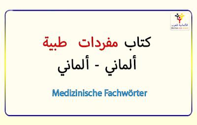 كتاب مفردات  طبية ألماني - ألماني Medizinische Wörter