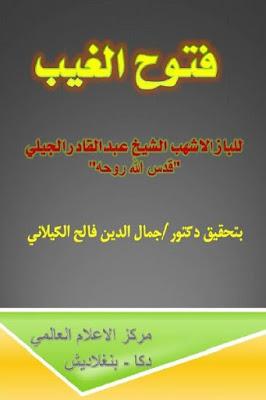 كتاب كتاب فتوح الغيب