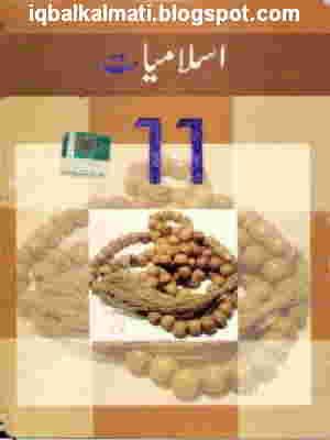 Islamiat Notes