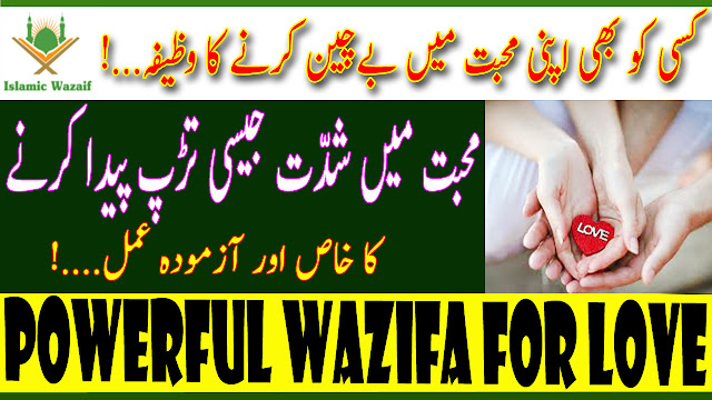 Powerful Wazifa For Love In Urdu/Wazifa For Love Between Husband & Wife/Islamic Wazaif