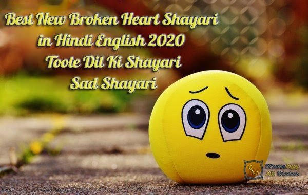 Best New Broken Heart Shayari in Hindi English 2020 | Toote Dil Ki Shayari | Sad Shayari