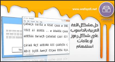 حل مشكل اللغة العربية بالحاسوب على شكل رموز أو علامات استفهام