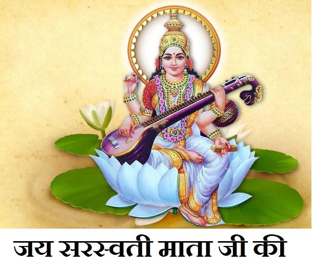 आरती श्री सरस्वती जी - जय सरस्वती माता, Aarti Saraswati Mata Ji - Jai Saraswati Mata