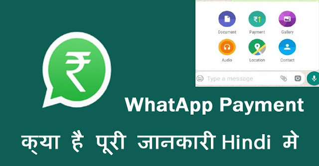 whatsapp payment kya hai,what is whatsapp payment in hindi, whatsapp payment feature ki jankari hindi me