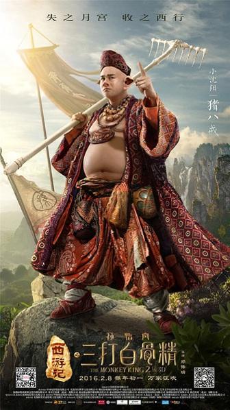 Xiao Shen Yang in Monkey King 2