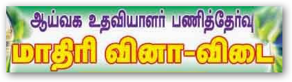 பொது அறிவு - Tamil Nadu Railway Recruitment 2019 Exam