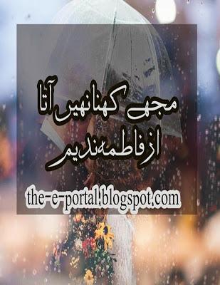 Free download Mujhe kehna nahi ata by Fatima Nadeem Complete pdf