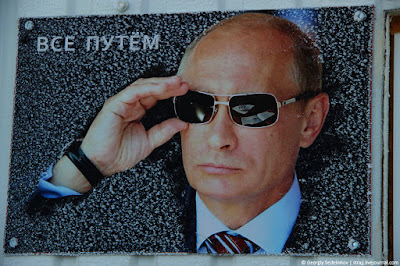 Ήρθε ο Πούτιν στην Ελλάδα