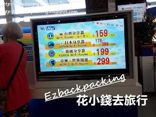 高雄機場中華電信價目表