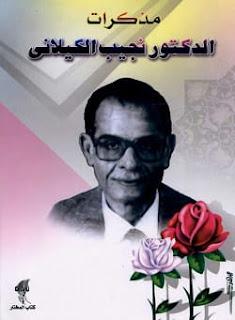 تحميل كتاب مذكرات الدكتور نجيب الكيلاني pdf - نجيب الكيلاني