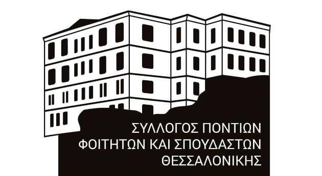 Εκλογές στο Σύλλογο Ποντίων Φοιτητών και Σπουδαστών Θεσσαλονίκης
