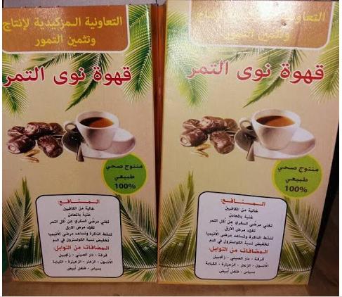 قهوة نواة التمر للبيع بالريصاني