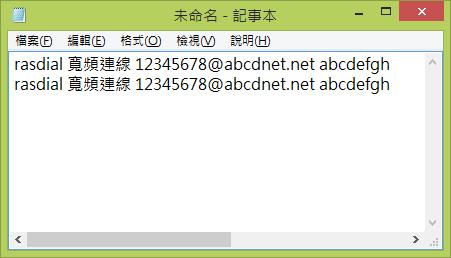 Henryamazing: 解決 Windows 8.1 cmd 自動連線錯誤 代號:651