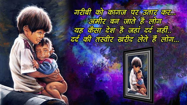 QUOTES OF POOR KIDS