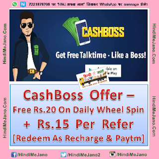 Tags – cashboss refer and earn, cashboss app, cashboss paytm cash, cashboss paytm transfer, refer and earn, earn free paytm cash, free paytm earning app, free paytm loot app, cashboss paytm offer, cashboss apk, cashboss free paytm wallet, cashboss unlimited tricks, cashboss online script tricks, cashboss code,