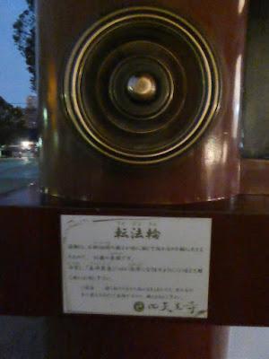 四天王寺 転法輪