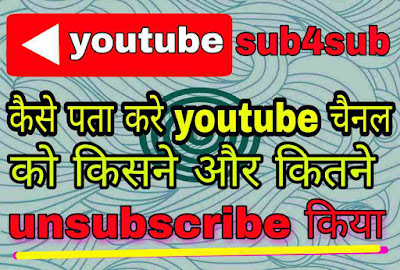 Kaise Pata Kare hamare YouTube channel ko kisne unsubscribe kiya