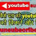 Kaise Pata Kare hamare YouTube channel ko kisne unsubscribe kiya