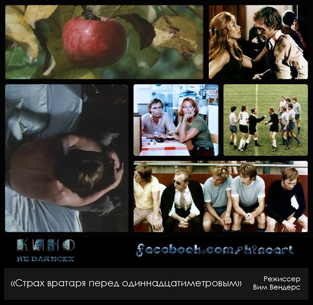 «Страх вратаря перед одиннадцатиметровым», Режиссер: Вим Вендерс