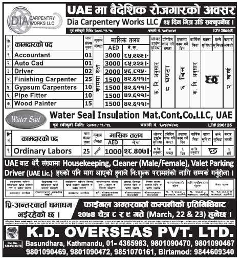 Jobs in UAE for Nepali, Salary Rs 85,222