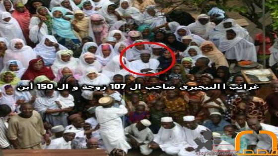 غرائب | النيجيرى صاحب ال 107 زوجة و ال 150 أبن
