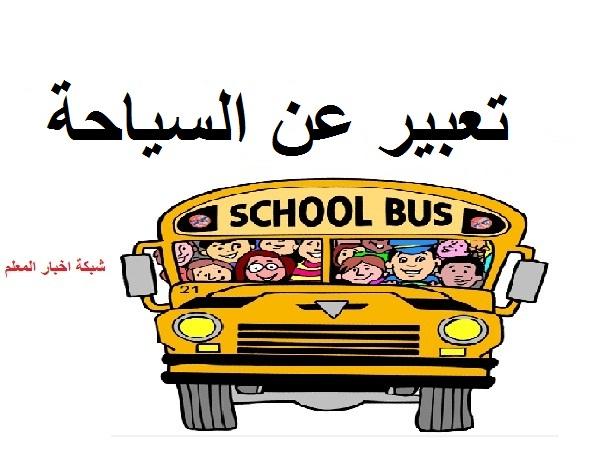موضوع تعبير انشاء عن السياحة في مصر وواجبنا نحوة بالخاتمة - بحث عن السياحة قصير بالعناصر والافكار والمقدمة مختصر