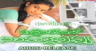 Mallela Theeram Lo Sirimalle Puvvu Audio Launch