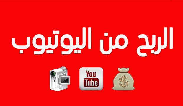 الربح من يوتيوب وعائدات إعلانات جوجل على فيديوهاتك