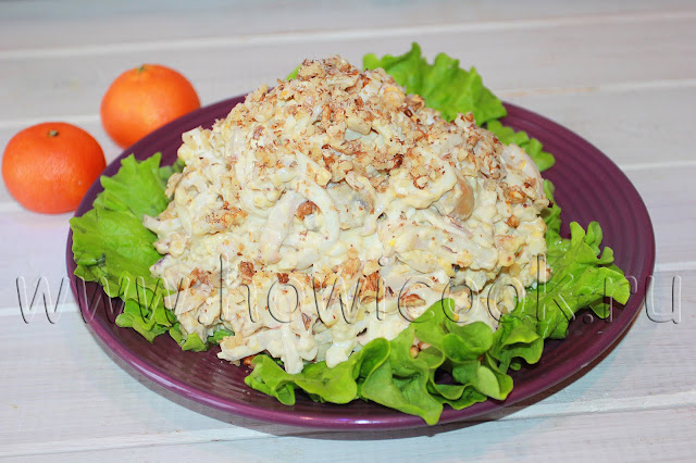 рецепт салата с кальмарами, грецкими орехами и шампиньонами
