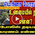 MORNING IN MARINA | ANDROID TAMIL