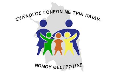 Εκλογές στον Σύλλογο Γονέων με Τρία Παιδιά Ν. Θεσπρωτίας