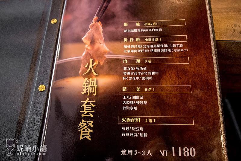 【台北火鍋推薦】火鍋106-粵式豬肚雞鍋。欲罷不能好評極力推薦