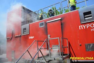 Εξομοιωτής κατάσβεσης πυρκαγιάς στην Κατερίνη. (Φωτογραφίες)