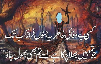 Sad Urdu Poetry,sad shayari,sad poetry in urdu 2 lines with images
