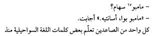 رواية أرواح كليمنجارو - اقتباسات