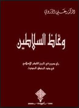 تلخيص كتاب وعاظ السلاطين - علي الوردي