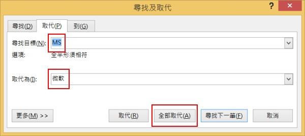 阿旺師磨書坊: 電腦軟體應用丙級檢定 題組6 文書處理 徹底解析
