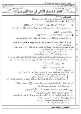 نماذج اختبارات الفصل الثاني الرياضيات 2.jpg